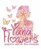 Yana Flowers интернет-магазин